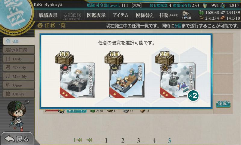 kancolle_20171025_update_ninmu_3_02.png