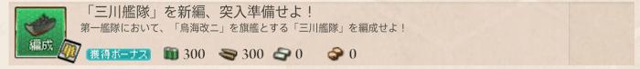 艦これ_編成_「三川艦隊」を新編、突入準備せよ_002.png
