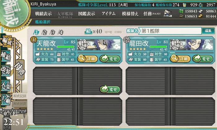 艦これ_編成_精鋭「第十八戦隊」を再編成せよ!_04.png