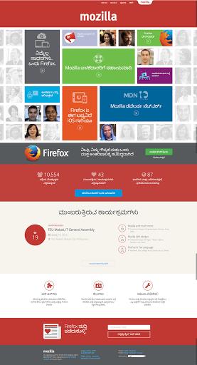 Mozilla ವೆಬ್ಸೈಟ್ ಈಗ ಸಂಪೂರ್ಣವಾಗಿ ಕನ್ನಡದಲ್ಲಿ