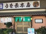 うを長 江平店