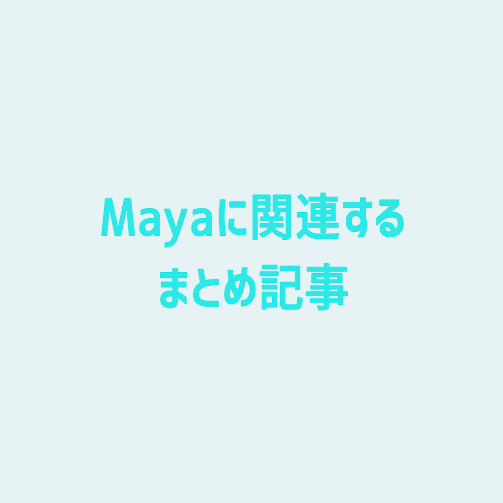 maya-summary-article