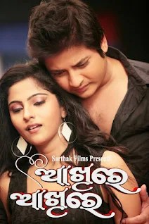 Image result for akhire akhire odia