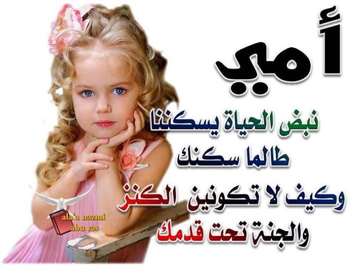 أمي يا نبع الحنان ونبض الحياة My Blog