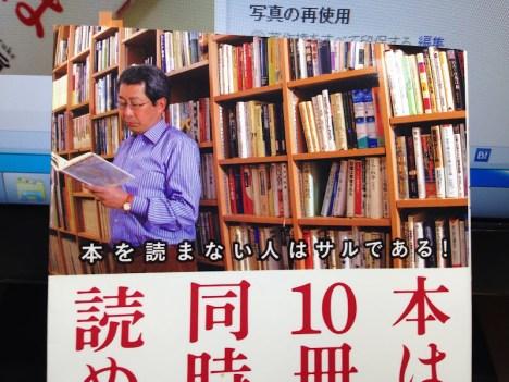 本は10冊同時に読め