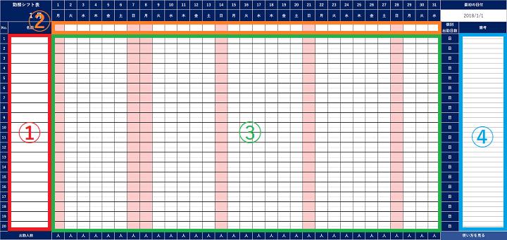 シフト管理表 テンプレート