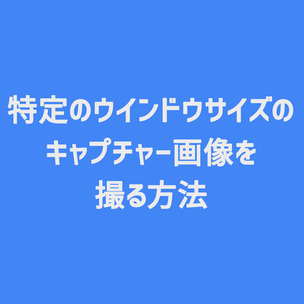 GoogleChrome-Customize-Window-Resize-capture