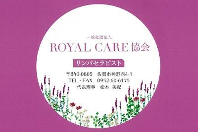 125 一般社団法人 ROYAL CARE 協会 様.jpg