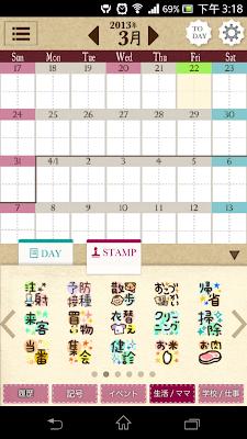 *超卡哇伊的可愛月曆:可愛手繪圖騰月曆 (Android App) 3