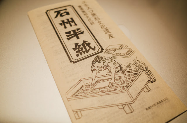 ユネスコの無形文化遺産 石川半紙