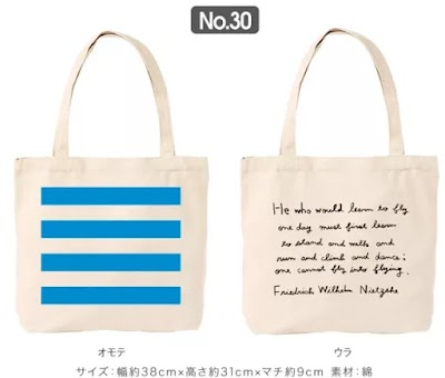 「佐野研二郎氏パクり・盗作疑惑13」トートバック:ニーチェの文1