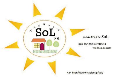 082 バル&キッチン SOL 様.png