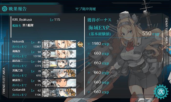 艦これ_2期_二期_5-3_5-3_南方海域_001.png