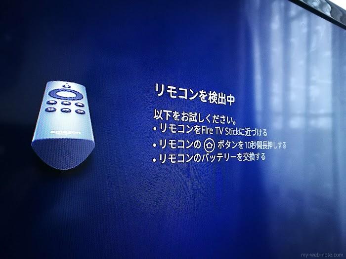 Fire_TV_Stick_新型_レビュー_18.jpg