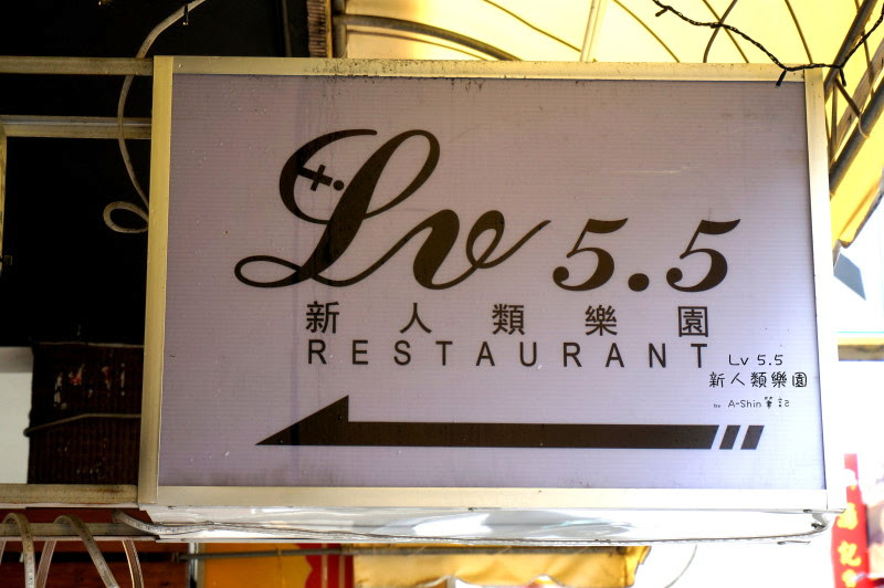 歡迎來到LV5.5新人類樂園