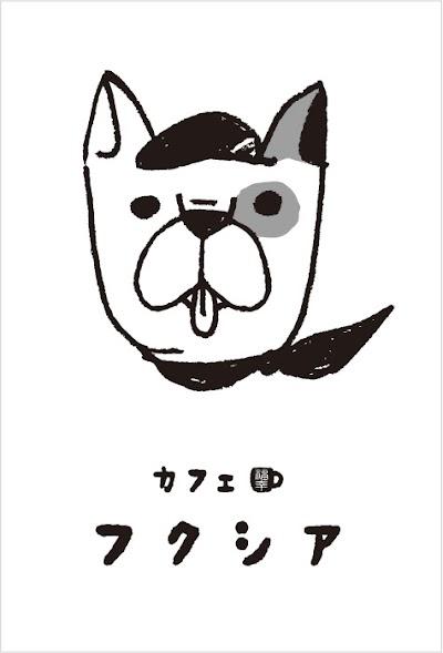 20160305カフェフクシアロゴ.jpg