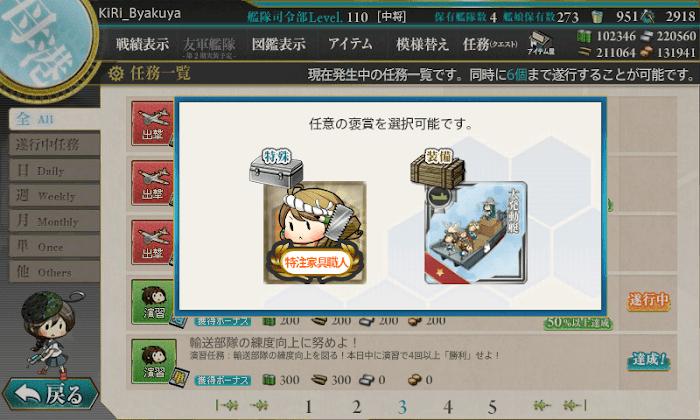 艦これ_演習_輸送部隊の練度向上に努めよ_02.png