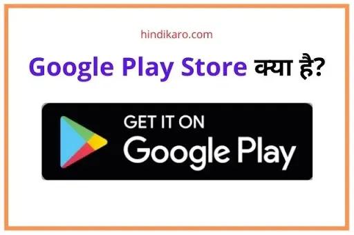 Google play store क्या है