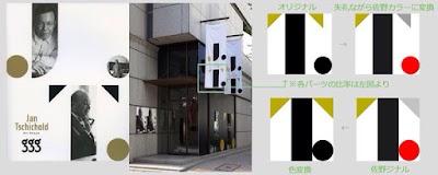 佐野研二郎の原案とヤン・チヒョルト展のロゴの比較1