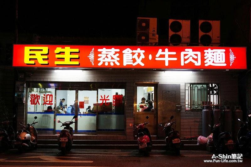 梧棲小吃推薦,民生蒸餃牛肉麵-1