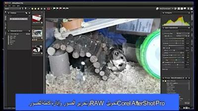 Corel AfterShot Pro تحويل RAW وتحرير الصور وإدارة كاملة للصور