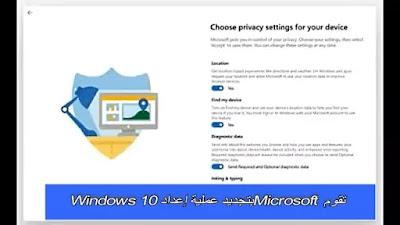 تقوم Microsoft بتجديد عملية إعداد Windows 10