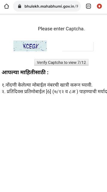 सातबारा ऑनलाईन कसा काढायचा(online satbara kasa kadhaycha on Mahabhulekh) view online satbara(7/12)