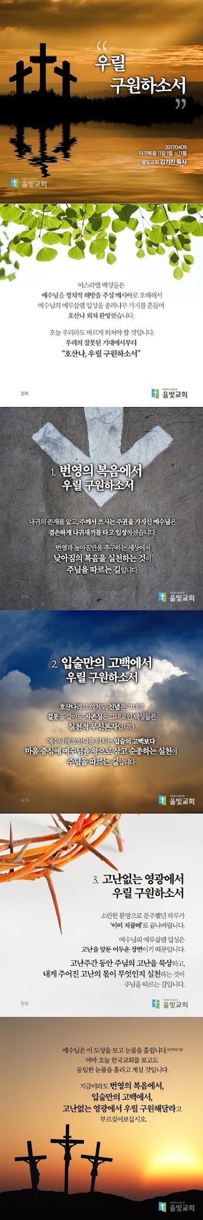 20170409_우릴구원하소서_0.jpg