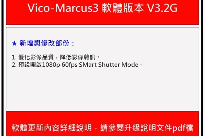 【試用紀錄】Vico-Marcus 3_Part_5_名為V3.2G的藍色小藥丸…=.=