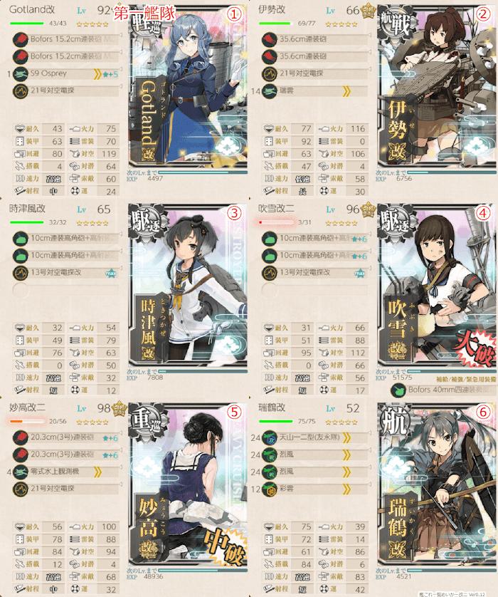 艦これ_2期_冬季北方海域作戦_3-1_3-3_3-4_3-5_02.png