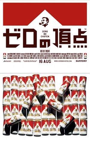 「佐野研二郎氏パクり・盗作疑惑29」サントリーの「ゼロの頂点(佐野研二郎デザイン)」