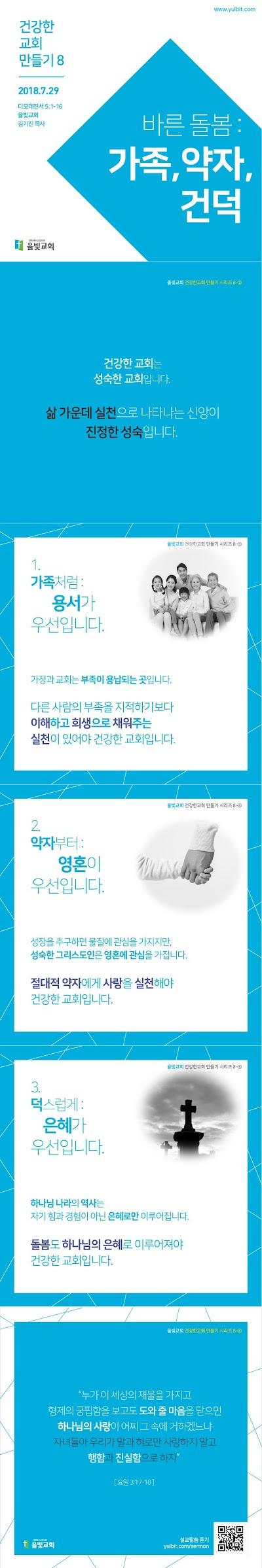 20180730-바른돌봄 가족 약자 건덕_0.jpg