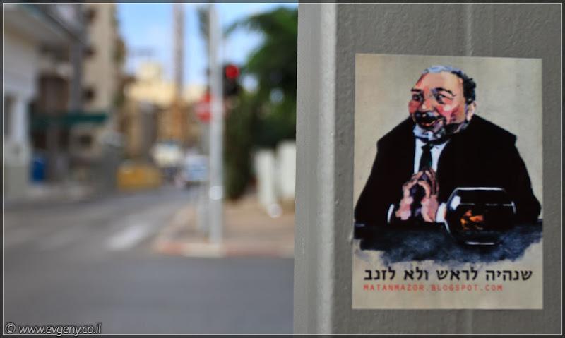 Граффити Тель Авива / Либерман