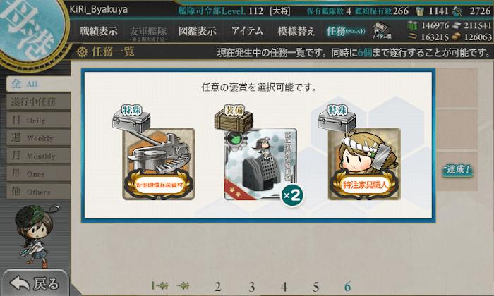艦これ_松輸送作戦、継続実施せよ!_06.png