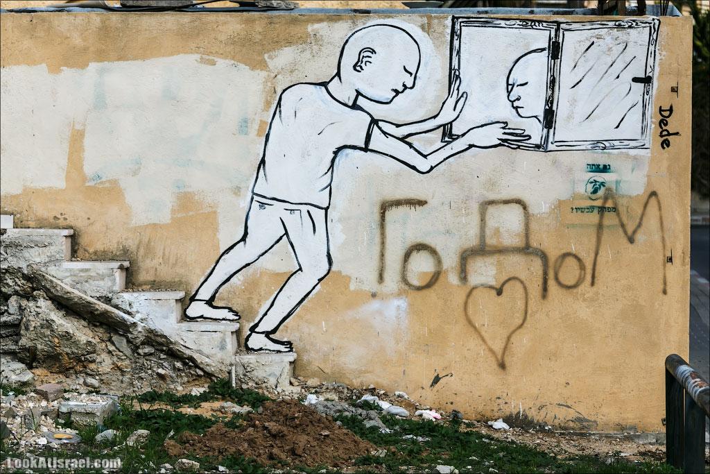 Новый год на граффити Тель Авива