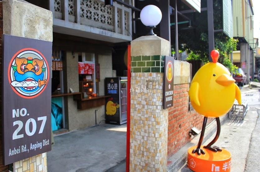 台南安平炸雞洋行-2