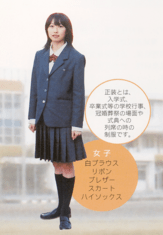 三重県立津商業高等学校の女子の制服2