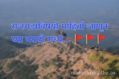 Rajgad information in Marathi राजगड विषयी माहिती जाणून घेऊया