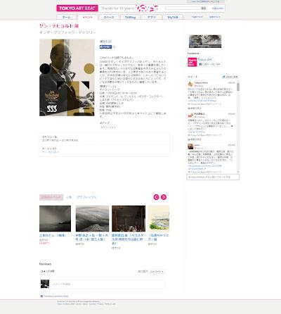 ヤン・チヒョルト展のwebサイト
