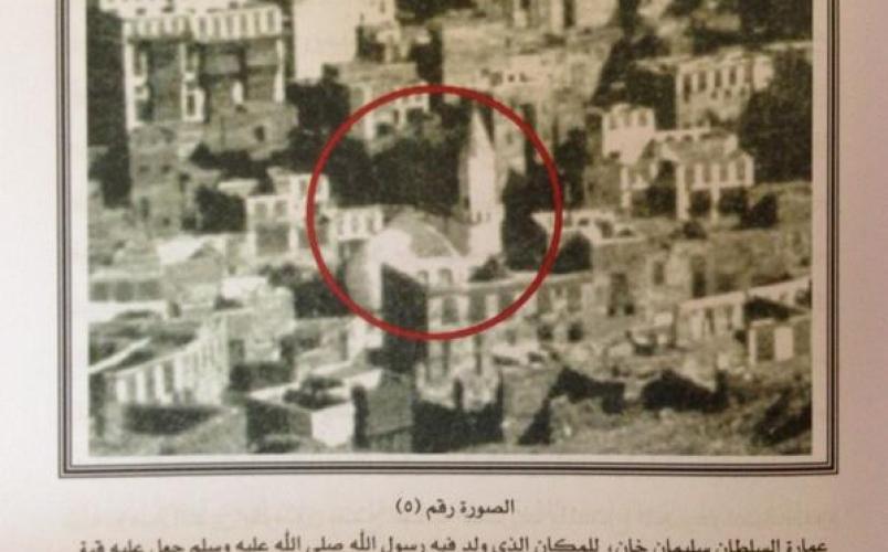 Tempat Lahir Nabi Dulu Terdapat Masjid, Kubah, dan Menara