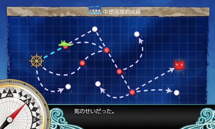 艦これ_2期_二期_6-1_6-1_中部海域_中部海域哨戒線_004.png