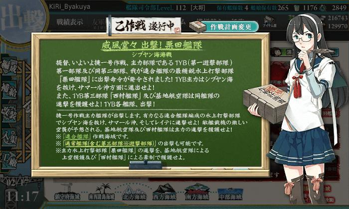 艦これ_2018年_冬イベ_E2_ギミック_02.png