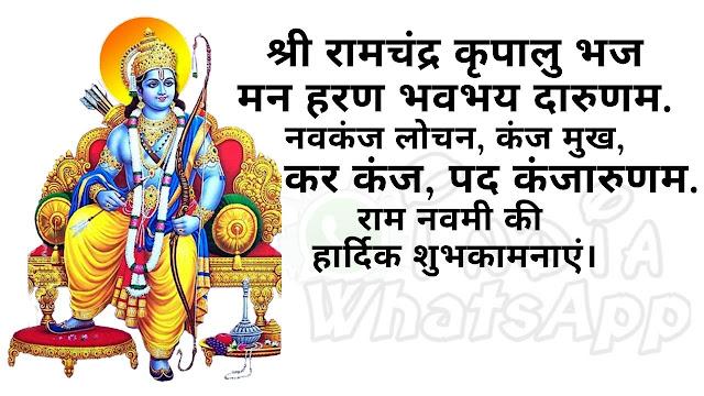 happy Ramnavami Status