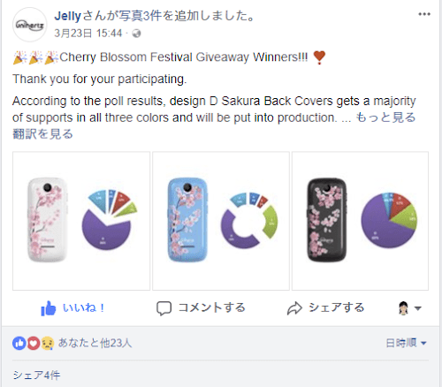 jellypro.png