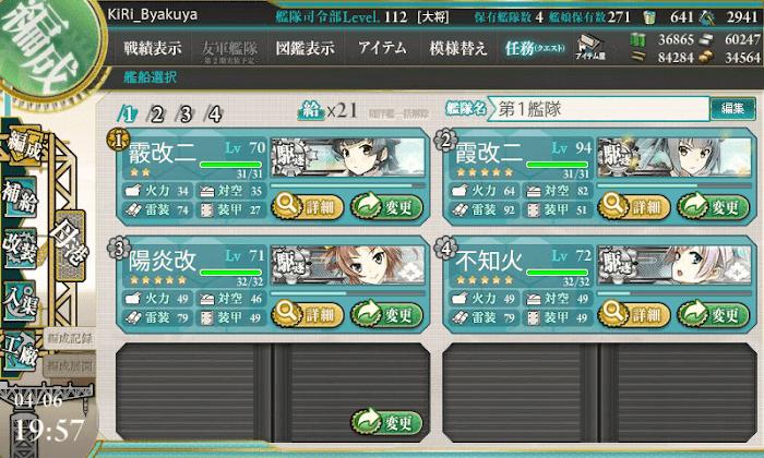 艦これ_精鋭「第十八駆逐隊」を編成せよ_03.png