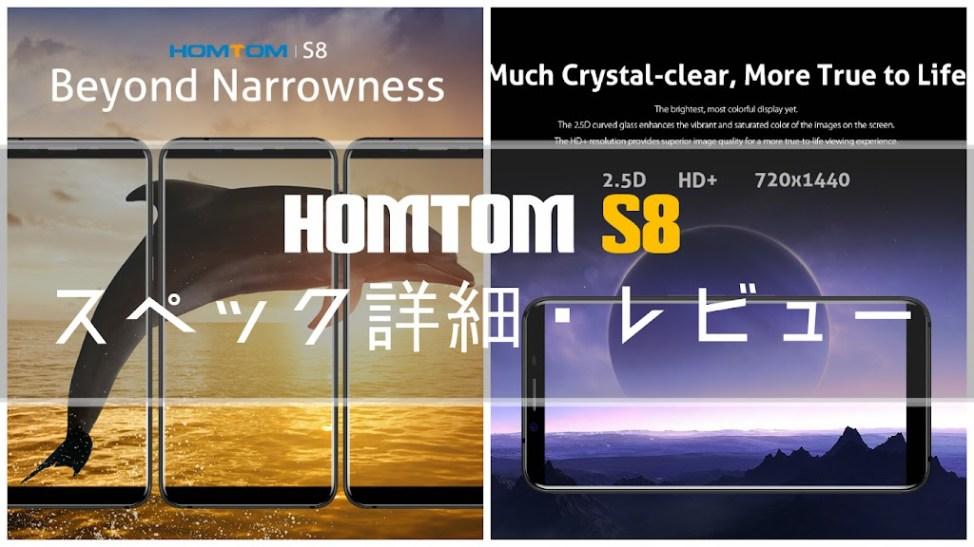 HOMTOM S8 スペック詳細・実機レビュー・評価 | 5.7インチ液晶洗練デザインのミッドレンジスマホ