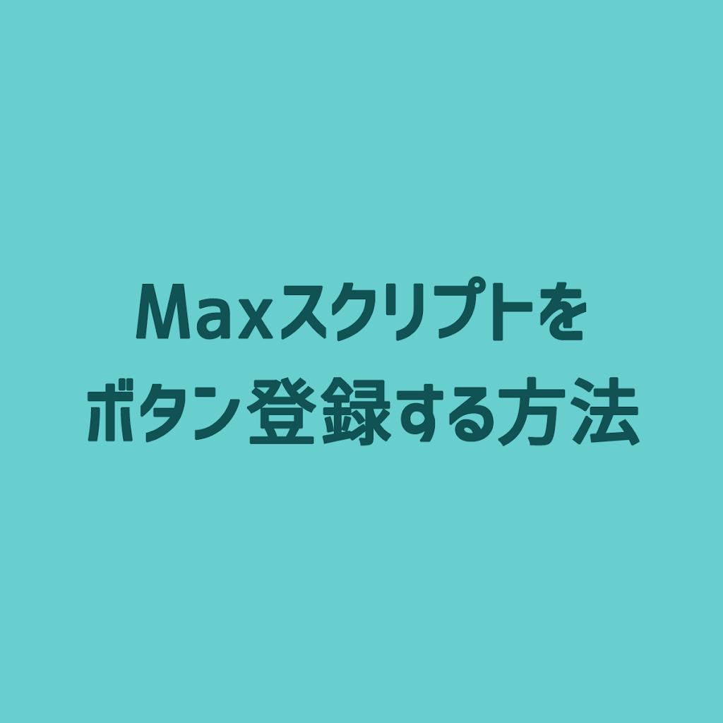 3ds-max-make-menu-button-custom-script
