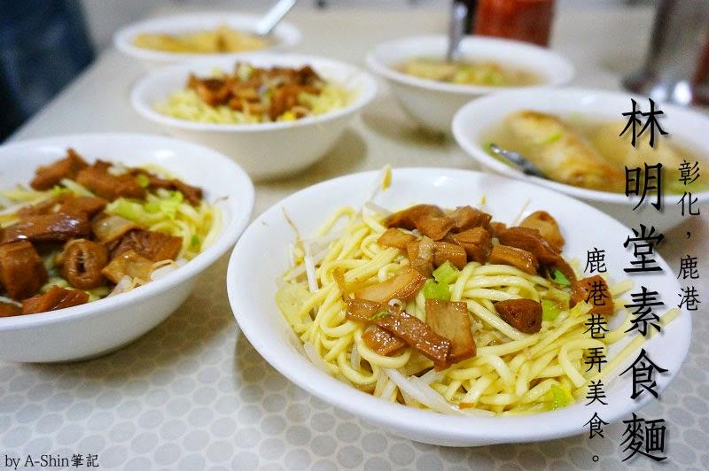 彰化鹿港小吃,林明堂素食麵