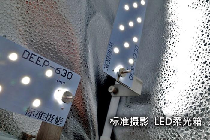 【使用紀錄】DEEP标准摄影_LED攝影棚_改進篇