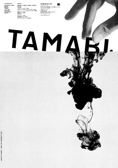 佐野研二郎デザインの多摩美術大学のポスター(墨汁)